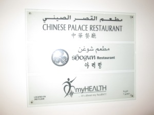 Here we ate our late lunch in Dubai